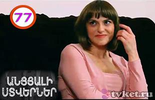 Ancyali Stverner - Анцяли Ствернер 77 серия 14.04 ...