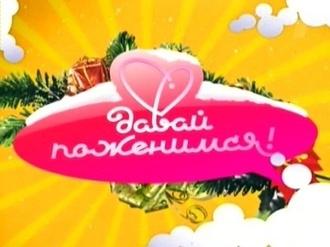 Смотрите онлайн Давай поженимся смотреть онлайн на Первый канал (эфир от 03.09.2014) ditel online