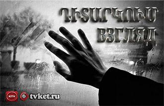 Смотрите онлайн Դիտարկում - Ditarkum - Дитаркум ditel online