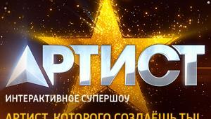 Смотрите онлайн Артист смотреть онлайн Финал Сезона на Россия 1 (эфир от 24.10.2014) ditel online