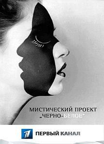 Смотрите онлайн Черно-белое 10 выпуск эфир от 16.11.2014 смотреть онлайн на Первый канал ditel online
