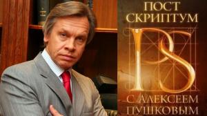 Смотрите онлайн Постскриптум с Алексеем Пушковым смотреть онлайн на ТВЦ (эфир от 25.10.2014) ditel online