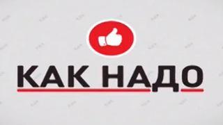 Смотрите онлайн Как надо смотреть онлайн 31 08 2014 выпуск на Перец ditel online