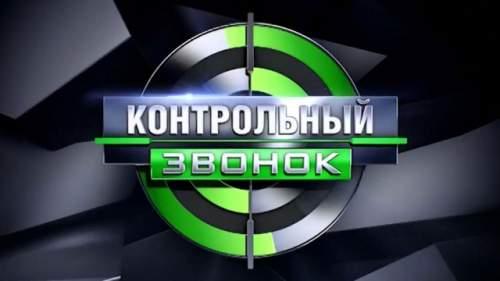 Смотрите онлайн Контрольный звонок 4 выпуск смотреть онлайн на НТВ (эфир от 20.09.2014) ditel online