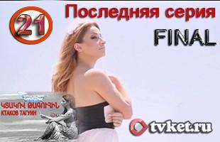 Смотрите онлайн Ktakov Taguhin -  Ктаков Тагуин ditel online