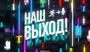Смотрите онлайн Наш выход 2 сезон 7 выпуск смотреть онлайн на Россия 1 (эфир от 19.10.2014) ditel online