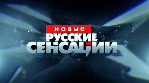 Смотрите онлайн Новые русские сенсации смотреть онлайн на НТВ (эфир от 25.10.2014) ditel online