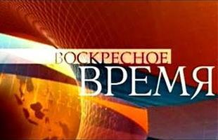 Смотрите онлайн Воскресное время смотреть онлайн на Первый канал (эфир от 21.09.2014) ditel online