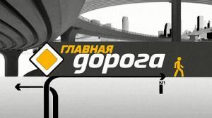 Смотрите онлайн Главная дорога смотреть онлайн 30.08 2014 на НТВ последний выпуск ditel online