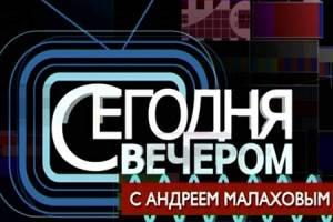 Смотрите онлайн Сегодня вечером с Андреем Малаховым эфир от 03.12.2016 смотреть онлайн на Первый канал ditel online