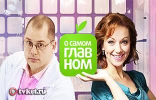Смотрите онлайн О самом главном смотреть онлайн на Россия 1 (эфир от 22.08.2014) ditel online