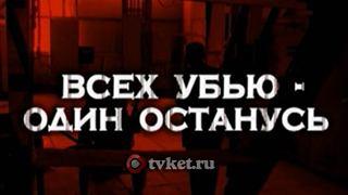 Смотрите онлайн Следствие вели всех - убью один останусь смотреть онлайн 31 08 2014 выпуск на НТВ ditel online