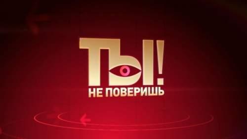 Смотрите онлайн Ты не поверишь! смотреть онлайн на НТВ (эфир от 30.08.2014) ditel online