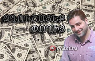 Զգուշացեք փողից - Остророжно с деньгами