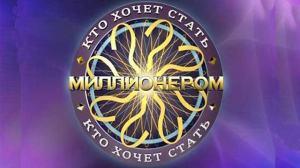 Смотрите онлайн Кто хочет стать миллионером смотреть онлайн на Первый канал (эфир от 25.10.2014) ditel online