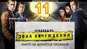 Чернобыль зона отчуждения 11 серия