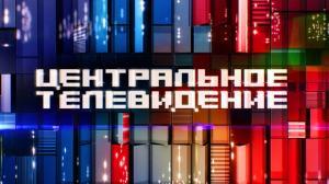 Смотрите онлайн Центральное телевидение смотреть онлайн на НТВ (эфир от 17.01.2015) ditel online