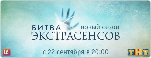 Смотрите онлайн Битва экстрасенсов 17 сезон 13 выпуск на ТНТ эфир от 03.12.2016 смотреть онлайн ditel online