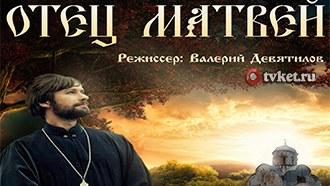 Смотрите онлайн Сериал Отец Матвей смотреть онлайн все серии на Интер ditel online