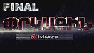 Смотрите онлайн Prkagin - Пркагин - Ֆրկագին ditel online