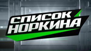Смотрите онлайн Список Норкина смотреть онлайн на НТВ (эфир от 25.10.2014) ditel online
