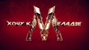 Смотрите онлайн Хочу к Меладзе 8 выпуск смотреть онлайн на НТВ (эфир от 25.10.2014) ditel online