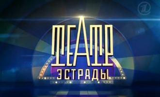 Смотрите онлайн Театр эстрады 2 выпуск смотреть онлайн эфир от 19.10.2014 на Первый канал ditel online