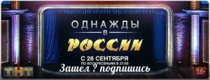 Смотрите онлайн Однажды в России 12 Выпуск смотреть онлайн 14 12 2014 на ТНТ ditel online