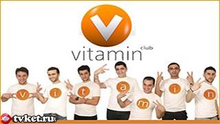 Смотрите онлайн Vitamin Club - Վիտամին Ակումբ - Витамин Клуб ditel online