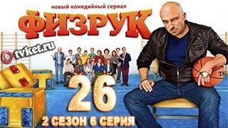 Физрук ТНТ 3 сезон смотреть все серии | Сериал