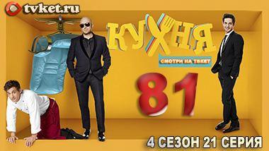 Кухня 4 сезон 21 последняя серия 81 серия