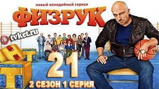 Физрук 2 сезон серия 10 серия онлайн
