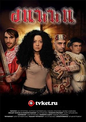 Армянское Кино Алабаланица