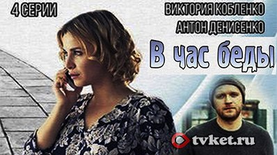 Смотрите онлайн Сериалы на ТВКЕТ ditel online