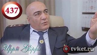 Смотрите онлайн Аразат Тшнами - Harazat Tshnami ditel online