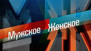 Смотрите онлайн Мужское / Женское смотреть онлайн на Первый канал (эфир от 02.03.2015) ditel online