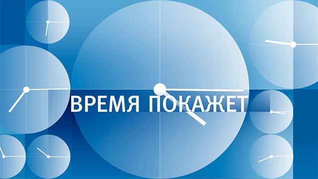 Смотрите онлайн Время покажет смотреть онлайн на Первый канал (эфир от 27.03.2015) ditel online