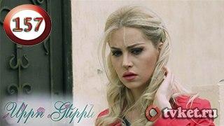 Смотрите онлайн Сиро Герин - Siro Gerin - Սիրո Գերին ditel online