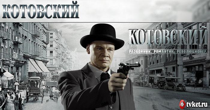 Котовский Сериал Скачать Торрент - фото 5