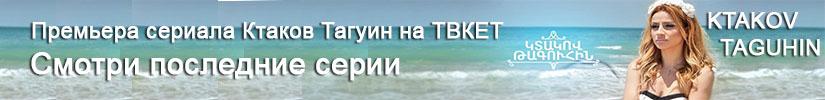 Կտակով թագուհին - Ktakov Taguhin - Ктаков Тагуин смотреть онлайн