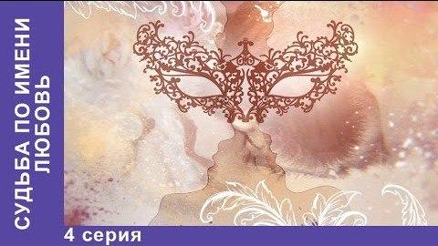 Судьба по имени Любовь смотреть онлайн (2016) все серии Россия 1 фильм 1, 2, 3 и 4 серия Кино-сериал (Телесериал 2016) смотреть онлайн бесплатно