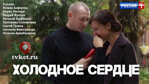 Постер к Фильм Холодное сердце (2016) смотреть онлайн все серии Россия 1 фильм 1, 2, 3 и 4 серия Кино-сериал (Телесериал 2016)