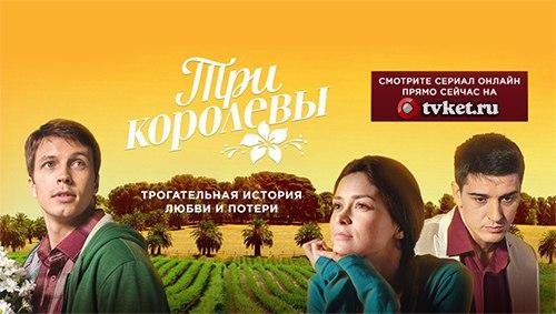 Постер к Сериал Три королевы смотреть онлайн все серии Первый канал 1-8 серия Кино-сериал (Телесериал 2016)