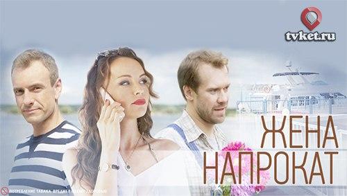 кино невеста напрокат смотреть онлайн бесплатно в хорошем качестве