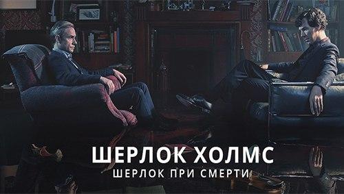 Постер к Шерлок 3 серия (эфир от 15.01.2017) все серии Первый канал смотреть онлайн бесплатно