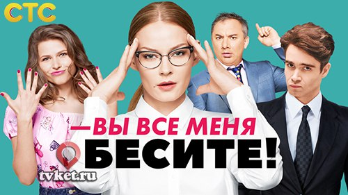 Смотрите онлайн Сериалы на ТВКЕТ ditel online