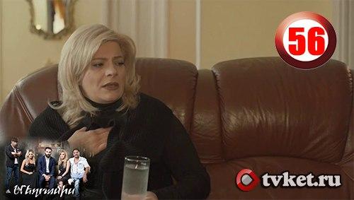 аразат тш нами 239 серия армянски серял