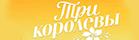 сериал  Выйти замуж за Пушкина смотреть онлайн kino.1tv.ru, kino1tv.ru, 1tvkino.ru, кино1тв, 1кинотв