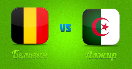 Бельгия – Алжир. ЧМ-2014