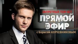 Смотрите онлайн Прямой эфир смотреть онлайн на Россия 1 (эфир от 07.05.2015) ditel online